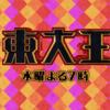 【東大王】3/24・卒業スペシャル