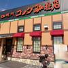 珈琲所コメダ珈琲店 ゆめタウン五日市店(佐伯区)シロノワールN.Y.チーズケーキ