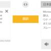 Microsoft Translatorを使ったテキスト機械翻訳 -基本編