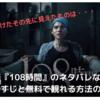 【映画】『108時間』のネタバレなしのあらすじと無料で観れる方法!