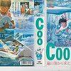 アニメーション映画『Coo 遠い海から来たクー』