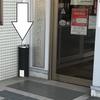京都南年金事務所の出入口脇の灰皿が撤去