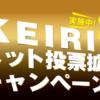 競輪ネット投票 Keirin.jp に新規登録で1,210円もらえる!?
