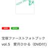 宝塚ファーストフォトブック第5弾は愛月ひかる!