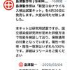 さすが日本武漢肺炎・検査方法100%ヲ確立by島津製作所 素晴らしい事です。日本以外の国にも送れるように!!