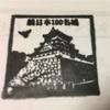 続100名城「小倉城」に登城
