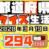 【都道府県クイズ】第294回(問題&解説)2020年3月19日