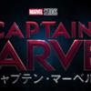 『映画・ネタバレ有』アベンジャーズに連なる女性ヒーロー「キャプテン・マーベル」を観てきた感想をレビュー!