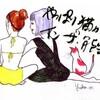 5月15日にUst番組放映!「やっぱり猫が好き!イン・ザ・能生ハウス」