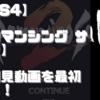 【初見動画】PS4【ロマンシング サガ2】を遊んでみての感想!