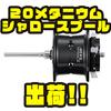 【シマノ】20メタの替えスプール「夢屋20メタニウムシャロースプール」出荷!