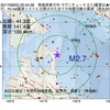2017年08月02日 02時44分 青森県東方沖でM2.7の地震