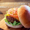 プラントベースミート(代替肉)とは?おすすめ商品とレストランも紹介!
