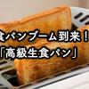 食パンブーム到来「ふんわりパン」が売れる理由は日本人特有の体質に関係している?