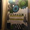 マリメッコ展 デザイン、ファブリック、ライフスタイル@Bunkamura ザ・ミュージアムとセラミックス・ジャパン 陶磁器でたどる日本のモダン@渋谷区立松濤美術館