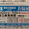 第60回記念蒼騎展入賞