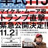 アメリカの中間選挙と映画『華氏119』