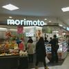 もりもと 札幌エスタ店 / 札幌市中央区北5条西2丁目 エスタ B1F エスタ大食品街