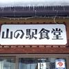 裏磐梯でスキーやスノボをした帰りに食べれる山塩ラーメン!