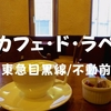 【目黒喫茶】不動前駅近く「カフェ・ド・ラぺ」コーヒーだけで勝負するお店だとか!?