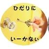 ★単語帳vo.2ナハマヤ行