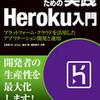 『プロフェッショナルのための実践Heroku入門 プラットフォーム・クラウドを活用したアプリケーション開発と運用』がβ2になりました!