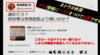 県民投票デマ ⑥ デマ情報にヘイトをつけて拡散させる高須克弥氏 - 県民投票連絡会のチラシを「違反だ」と喧伝するツイートが何万という単位でリツイされていくネトウヨ・ワールド