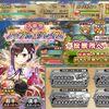 【花騎士】1/21から人気投票イベントが始まります!