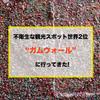 """世界で2番目に不衛生な観光スポット""""ガムウォール""""に行ってみた #19"""