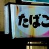 東京五輪をめざし気になるタバコの行方