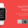 日本のApple公式サイトで特典付きの初売りを1月2日限定で開始