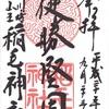 稲毛神社(神奈川県・川崎市)の御朱印「健勝堅固」