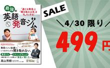 『[音声DL付]最強の英語発音ジム』が4/30限り499円!【電子書籍】