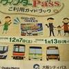 冬休みに電車・バスが乗り放題。大阪メトロ(地下鉄)の大阪在住・在学の小学生限定「ウィンターパス」