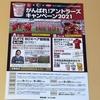 【懸賞情報】カスミ×日清食品 がんばれ!アントラーズキャンペーン2021
