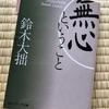 BookCoverChallenge Vol.5『無心ということ』(鈴木大拙)