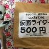500円のアキバ駿河屋 仮面ライダー雑貨福袋を開封!