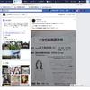 京都府南丹市で開催予定香山リカ氏の講演会が愛国団体敬愛倭塾(代表・小嶋和正)という田舎右翼の嫌がらせで中止に