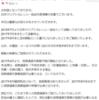 日本クリプトカレンシー協会が潰れたみたい