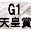 【天皇賞(秋)2017年】穴馬になってしまうにはもったいないんですけれども、あの実力馬が人気ないですね〜。