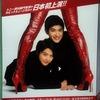 ブロードウェイ・ミュージカル「キンキー・ブーツ」(日本公演)  〜1番素敵な物〜