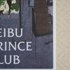 プリンスホテルのポイントプログラムであるSEIBU PRINCE CLUB(西武プリンスクラブ)とはどのようなものなのか