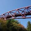 「鶴仙渓を活ける」あやとり橋
