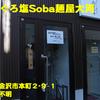 のどぐろ塩Soba麺屋大河~2018年12月4杯目~