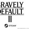 【ゲーム】   ブレイブリーデフォルトⅡがsteamで販売開始