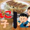 【亀戸餃子】次から出てくるおいしい餃子「亀戸餃子本店」【わんこ餃子】