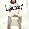 「2020年最新」窪塚洋介 小雪 『Laundry ランドリー』 無料配信サイト一覧