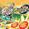 【ゲーム】寿司ストライカー【switch】
