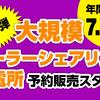 【今なら年間利回り7.50%】「千葉県睦沢町太陽光ファーム 第9区画」予約販売スタート!