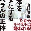 『日本をダメにするリベラルの正体』外伝 チャンネル錯乱、愛国詐欺のなれの果て  #チャンネル錯乱